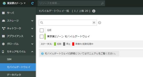 セキュアモバイルコネクト 東京第2ゾーン提供開始のお知らせ