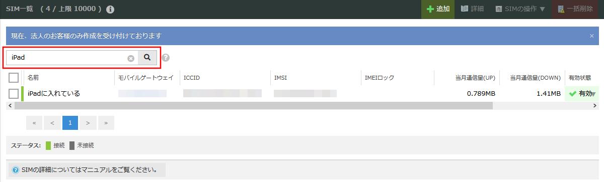 セキュアモバイルコネクトの登録済みSIM検索・CSVダウンロードが行えるようになりました