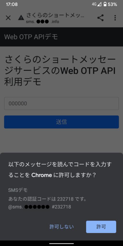 ショートメッセージサービス(SMS)がWeb OTP APIに対応しました