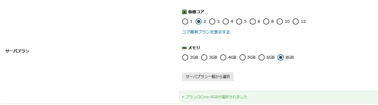 東京第1/第2ゾーンに新たなサーバプラン「2Core 8GB」の提供を開始しました