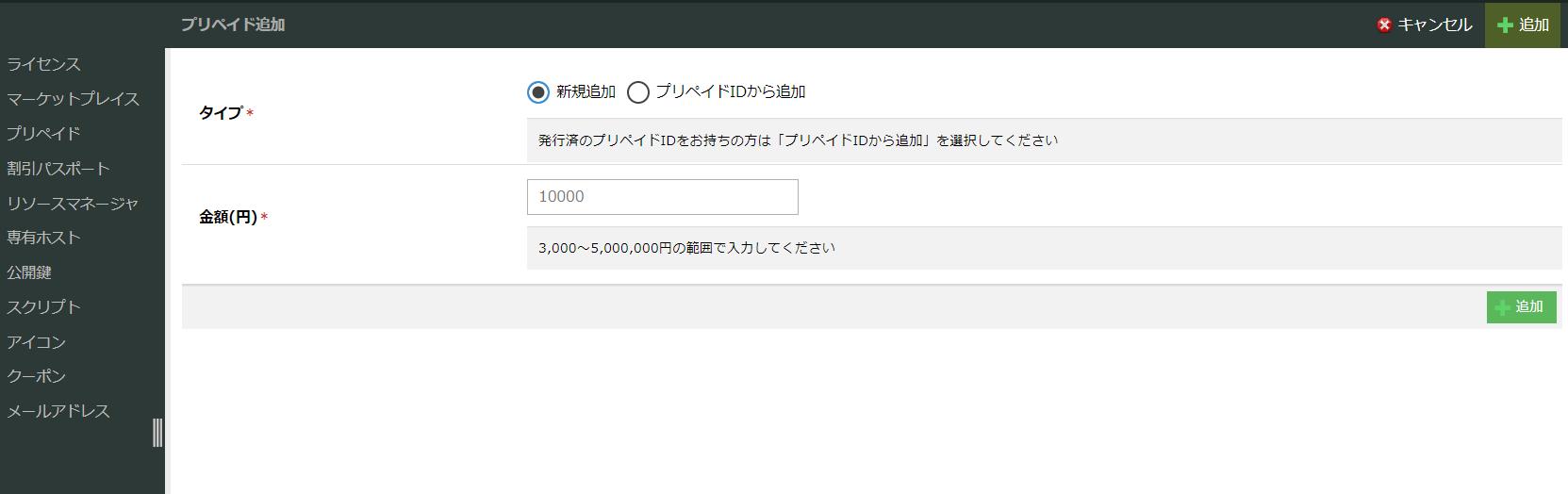 プリペイドの購入上限額を500万円に拡大しました