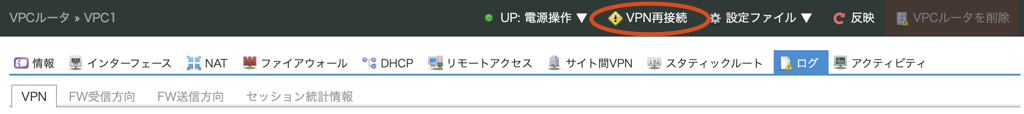 VPCルータに「VPN再接続」機能を追加しました。