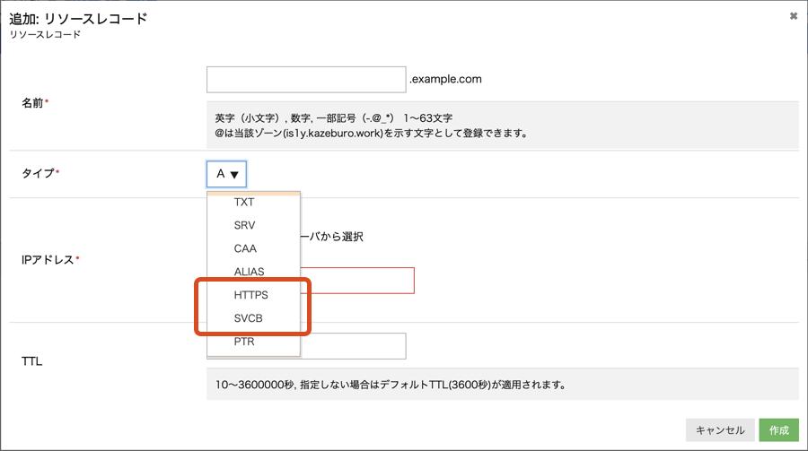 DNSアプライアンスがHTTPSリソースレコードの追加に対応しました