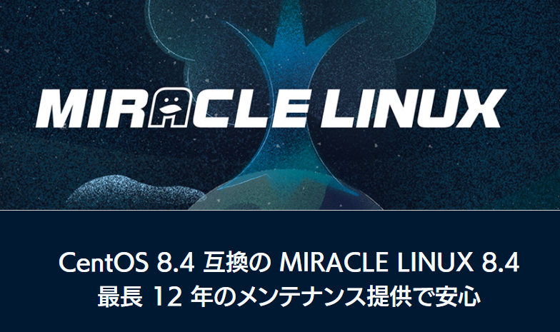 「MIRACLE LINUX 8.4」のパブリックアーカイブ/ISOの提供を開始いたしました